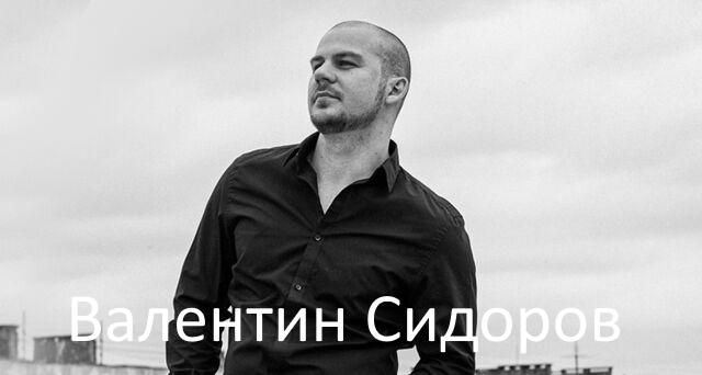 Валентин Сидоров – стендап про спорт, драки и искусство
