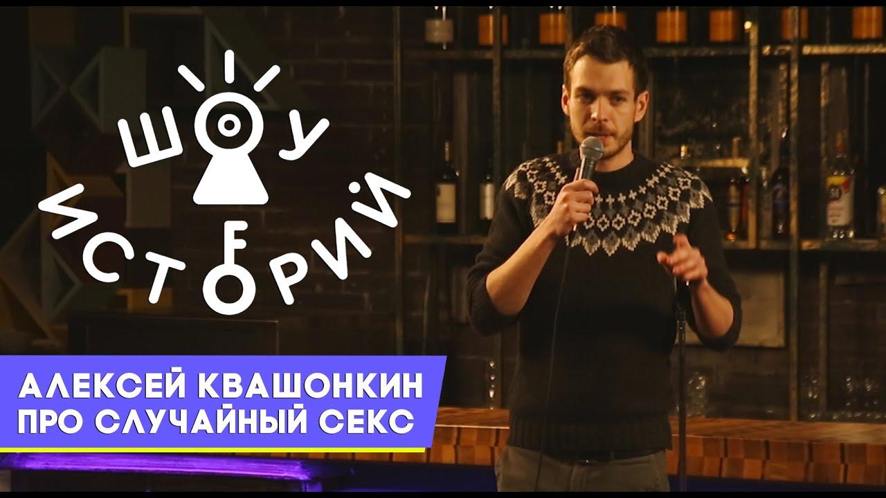 Алексей Квашонкин – Про случайный секс [Шоу Историй]