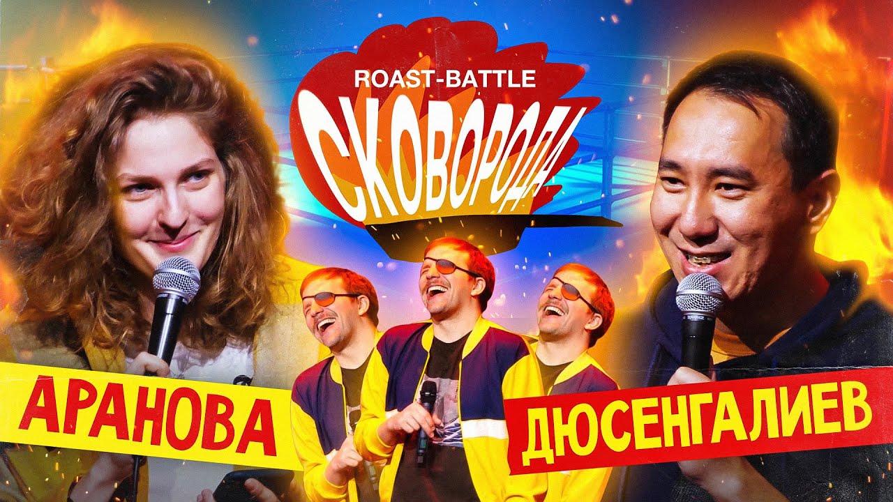 Аранова vs Дюсенгалиев | СКОВОБАТТЛ