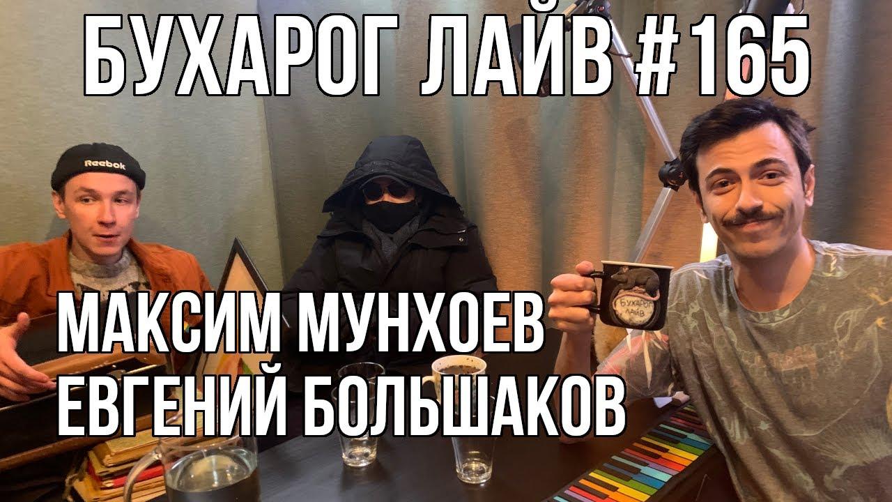 Бухарог Лайв #165: Максим Мунхоев, Евгений Большаков