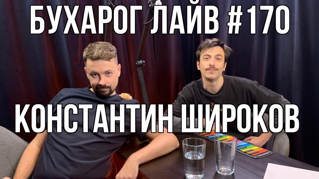Бухарог Лайв #170: Константин Широков