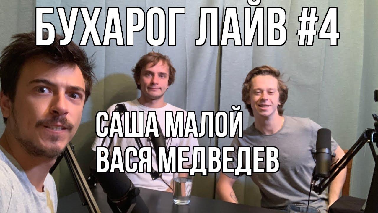 Бухарог Лайв #4: Александр Малой и Василий Медведев