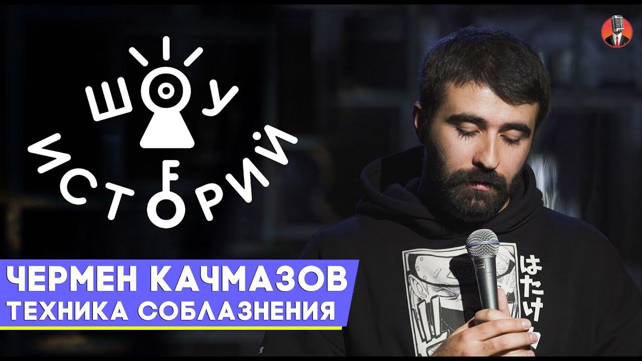 Чермен Качмазов – Техника соблазнения [Шоу Историй]