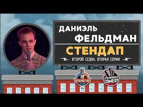 Даниэль Фельдман – Стендап для Paramount Comedy