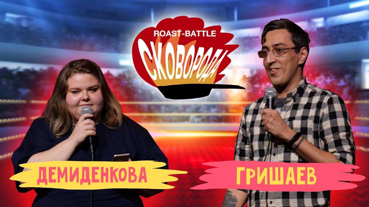 Демиденкова vs Гришаев | СКОВОБАТТЛ