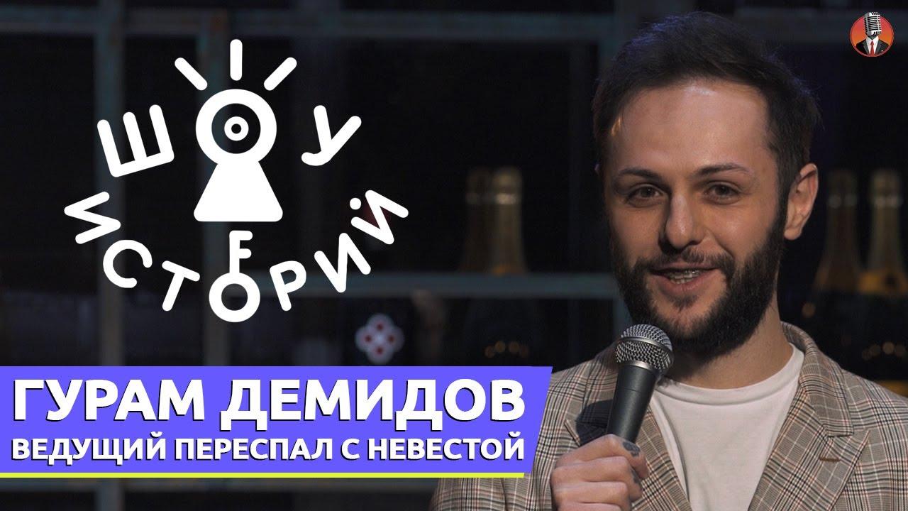Гурам Демидов – Ведущий переспал с невестой [Шоу Историй]