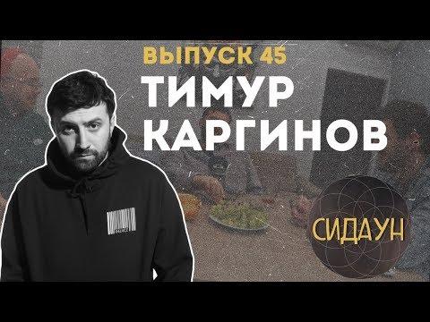 Сидаун. Тимур Каргинов.