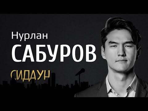 Сидаун. Нурлан Сабуров.