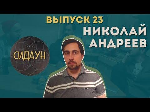 Сидаун. Николай Андреев.