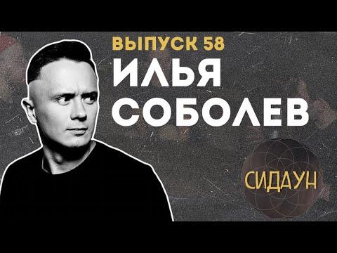 Сидаун. Илья Соболев.