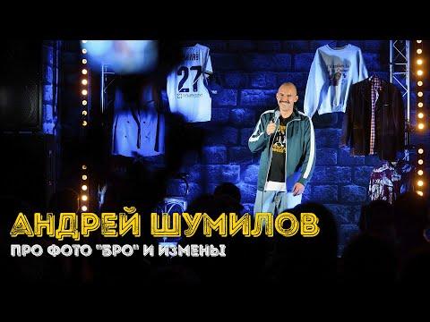 """Андрей Шумилов – про фото """"бро"""" и измены"""