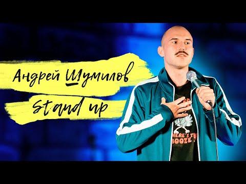 """Андрей Шумилов – Stand up """"Быть нужным"""""""