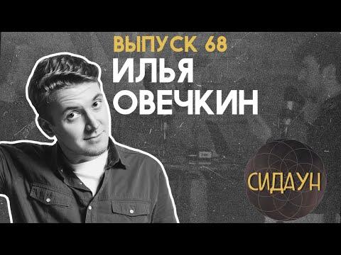 Сидаун. Илья Овечкин.