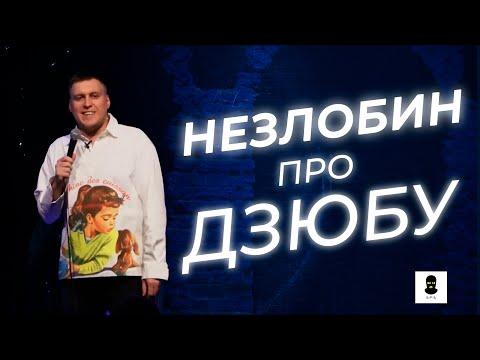 Александр Незлобин – про Дзюбу. Актуальный стендап