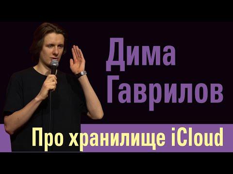 Дима Гаврилов / хранилище iCloud заполнено / stand-up