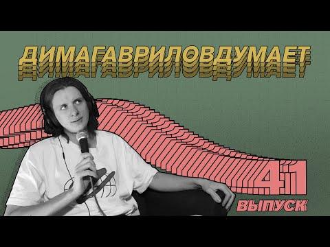 ДимаГавриловДумает (41) о России