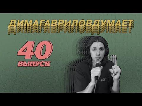 ДимаГавриловДумает (40) о времени