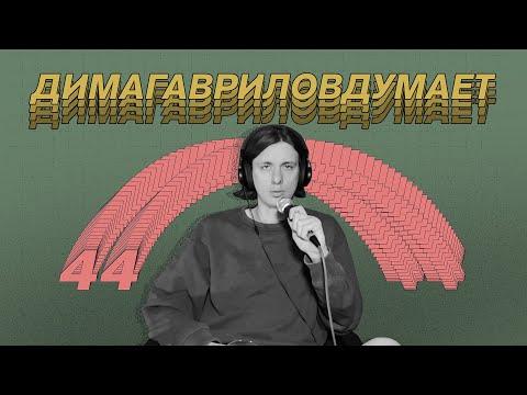 ДимаГавриловДумает (44) о Дуде