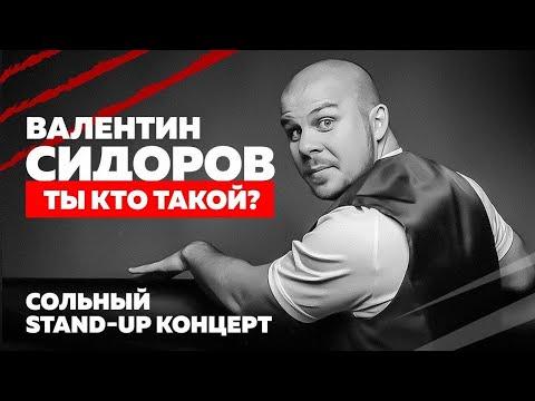 """Валентин Сидоров. Stand-up концерт  """"Ты кто такой?"""""""