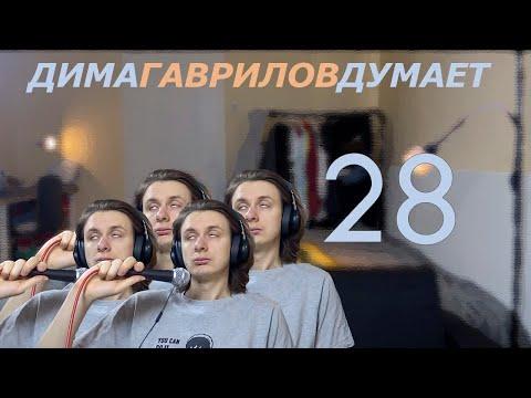 ДимаГавриловДумает (28) о революции 1917 года, одежде и Боге