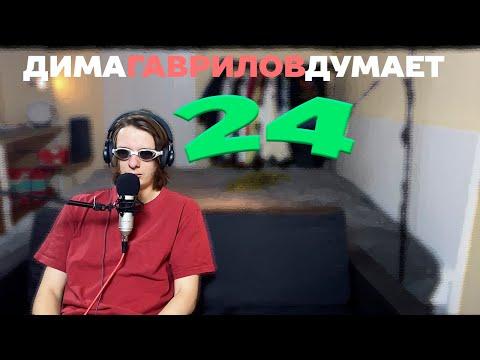 ДимаГавриловДумает (24) о лесе