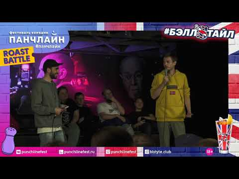 Roast Battle: Алексей Квашонкин VS Артур Чапарян