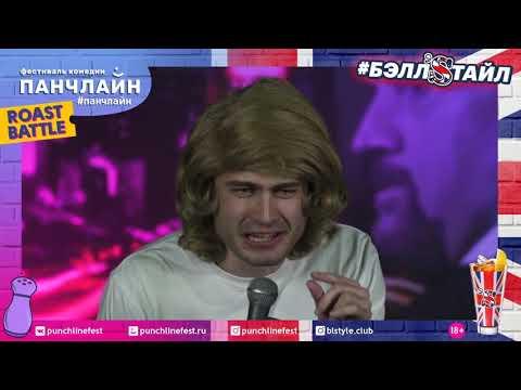 Roast Battle: Артем Калантарян VS Евгений Сидоров