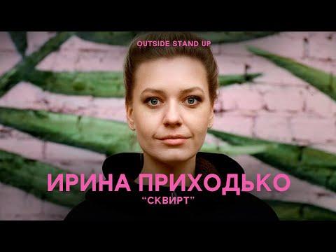 Ирина Приходько «Сквирт» | OUTSIDE STAND UP
