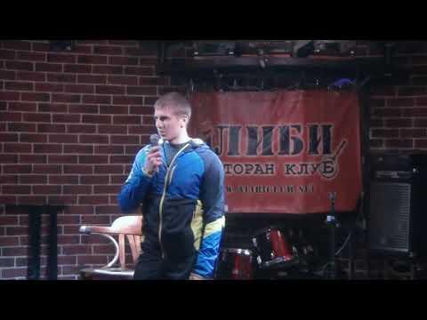 Первое выступление Алексея Щербакова на открытом микрофоне, клуб Алиби, 2014