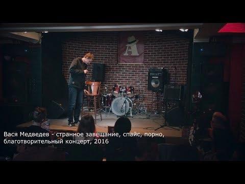 Вася Медведев – странное завещание, благотворительный концерт и другое