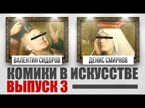 КОМИКИ В ИСКУССТВЕ   ВЫПУСК 3   ВАЛЕНТИН СИДОРОВ & ДЕНИС СМИРНОВ