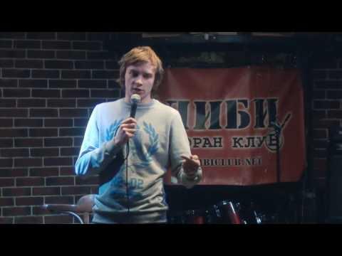 Лучшее с открытых микрофонов: Сезон 1, выпуск 11