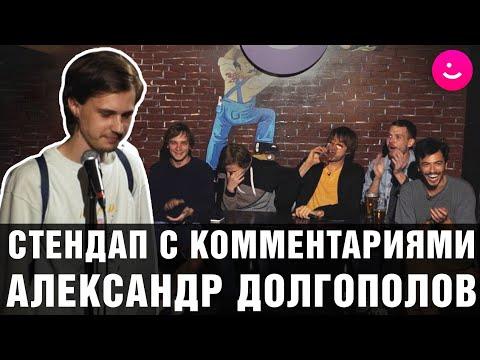 Стендап с комментариями. Александр Долгополов