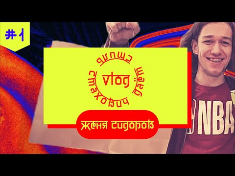 Vlog Стахович даёт стиль #1. Женя Сидоров