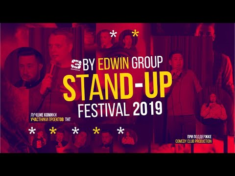 Stand Up фестиваль Edwin Group 2019