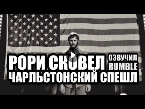 Рори Сковел – Чарльстонский спешл (Озвучка Rumble)