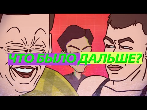 Антон Шастун x NILETTO | ЧТО БЫЛО ДАЛЬШЕ? анимация