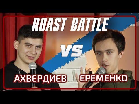 Роаст баттл в Казани. Ахвердиев vs Еременко