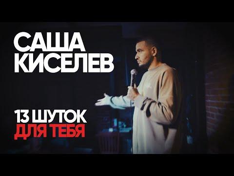 Stand-up Саша Киселев – «13 шуток для тебя»