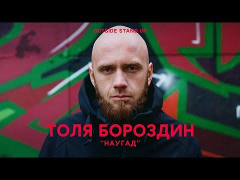 Анатолий Бороздин «Наугад» | OUTSIDE STAND UP