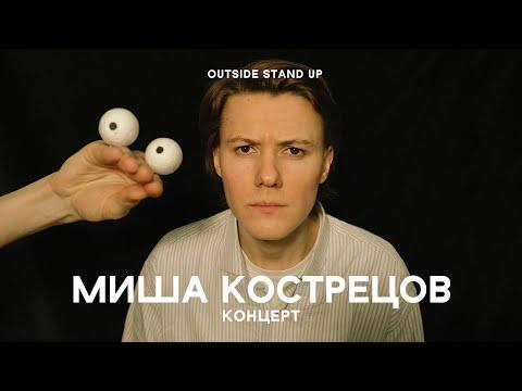 «Концерт Миши Кострецова» | OUTSIDE STAND UP