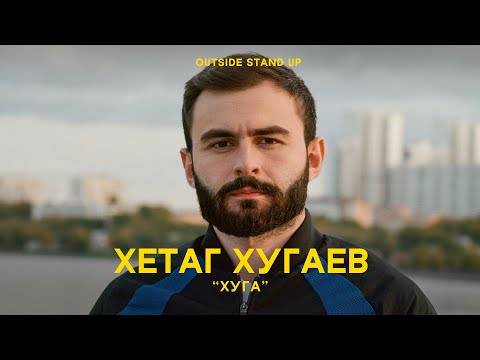 Хетаг Хугаев «HUGA»   OUTSIDE STAND UP