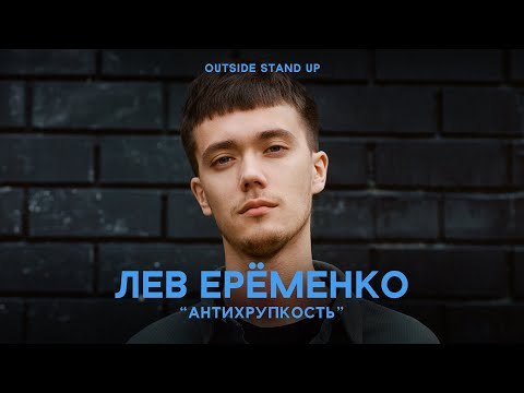Лев Ерёменко «АНТИХРУПКОСТЬ» | OUTSIDE STAND UP