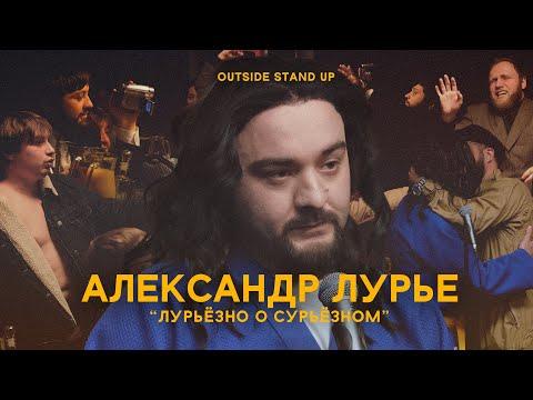 Александр Лурье «ЛУРЬЁЗНО О СУРЬЁЗНОМ» | OUTSIDE STAND UP