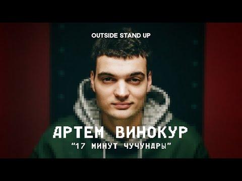 Артем Винокур «17 МИНУТ ЧУЧУНДРЫ» | OUTSIDE STAND UP