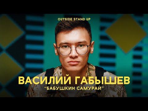 Василий Габышев «БАБУШКИН САМУРАЙ» | OUTSIDE STAND UP