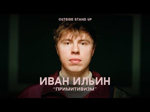 Иван Ильин «ПРИМИТИВИЗМ» | OUTSIDE STAND UP