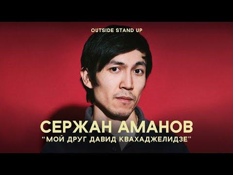 Сержан Аманов «МОЙ ДРУГ ДАВИД КВАХАДЖЕЛИДЗЕ» | OUTSIDE STAND UP