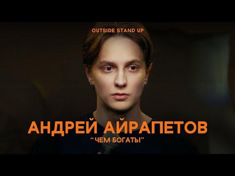 Андрей Айрапетов «ЧЕМ БОГАТЫ» | OUTSIDE STAND UP