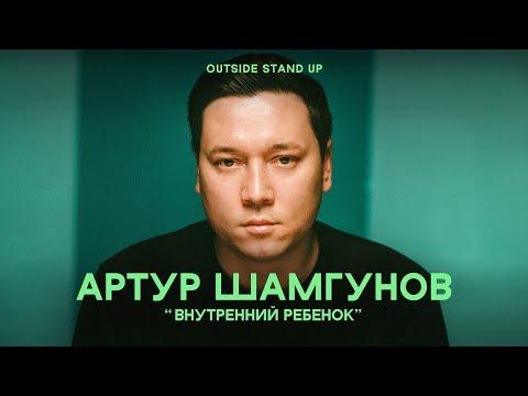 Артур Шамгунов «ВНУТРЕННИЙ РЕБЕНОК» | OUTSIDE STAND UP